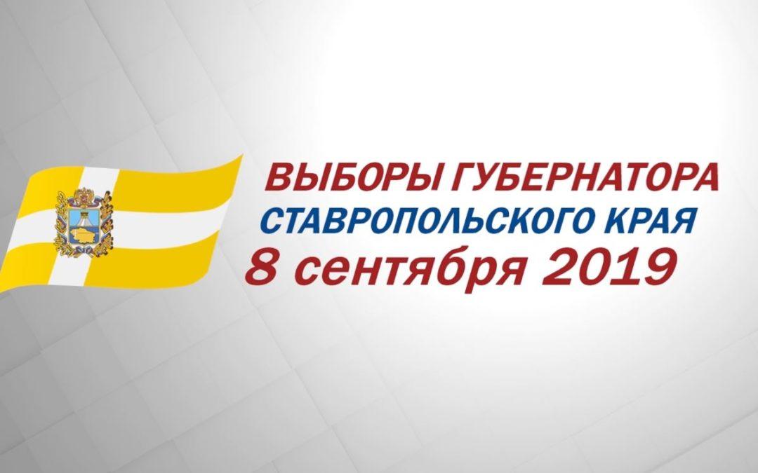 Выборы губернатора Ставропольского края 8 сентября 2019 г.