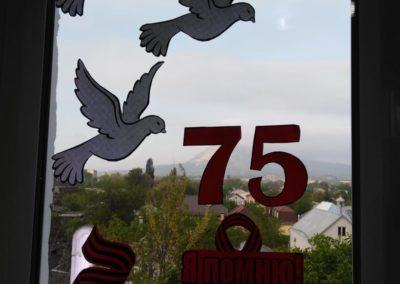 Акции 75 Победы 71