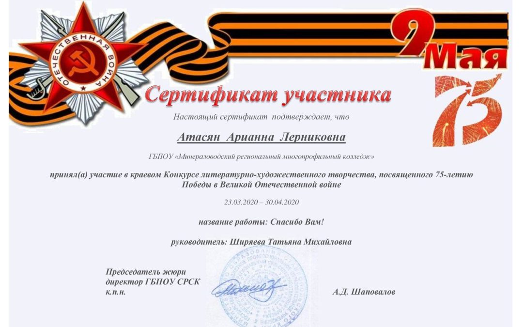 Сборник стихов  «75-летие Победы в Великой Отечественной войне»