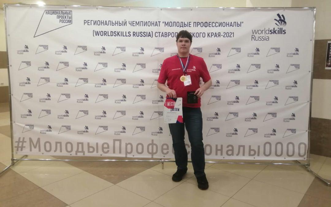 Студент МРМК — победитель регионального чемпионата  «Молодые профессионалы Worldskills Russia – 2021»